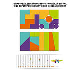 Мозаика-Танграм «Цветная», с уровнями сложности, 20 карточек и 21 фигура (MD1082), фото 8