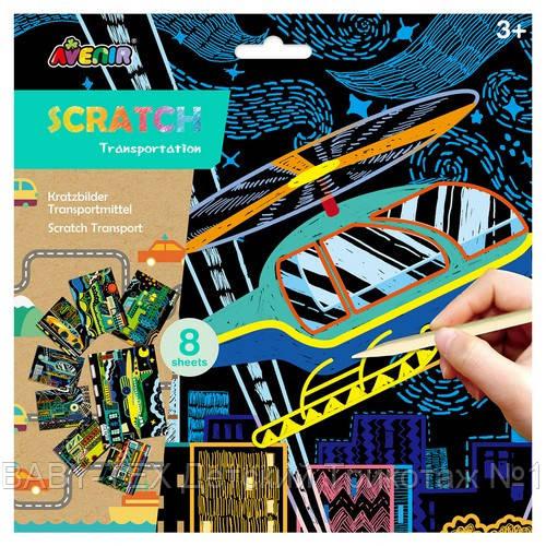 Набор для творчества, скретч-арт AVENIR Транспорт, 8 скретч-листов