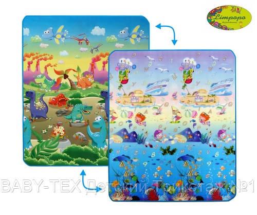 Дитячий двосторонній килимок Limpopo Динозаври і Підводний світ, 150х180 см