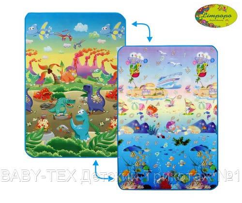 Дитячий двосторонній килимок Limpopo Динозаври і Підводний світ, 120х180 см