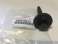 Болт MR418673.