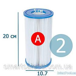 Змінний картридж для фільтр насоса Intex 29000 тип «А» 2 шт, 20 х 10.7 см