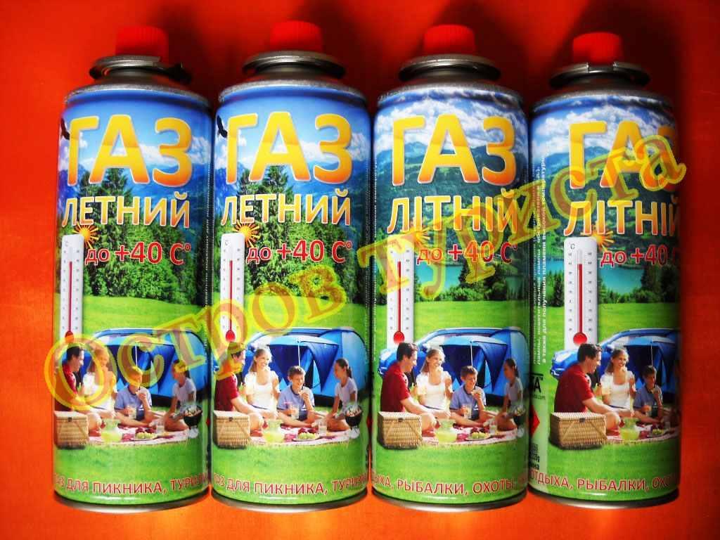 Газ (4 шт) цанговий Літній для туристичних печей та пальників