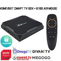 Смарт ТВ-приставка X96 MAX+ 4/32Гб (X96 Max Plus) Amlogic S905X3 + Аэро пульт G10S с гироскопом и микрофоном