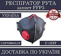 Респиратор черный FFP3 с КЛАПАНОМ выдоха РУТА черная ФФП3 защитный респиратор для лица