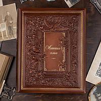 Книга роду Літопис сім'ї в шкіряній палітурці