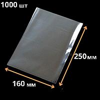 Пакеты прозрачные для упаковки без клапана 16*25см, 1000шт\пач