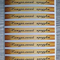 Сувенирная наклейка полоска-акциз-пломба-украшение на бутылку Натуральный продукт