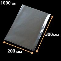 Пакеты прозрачные для упаковки без клапана 20*30см, 1000шт\пач