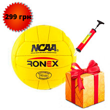 М'яч волейбольний RONEX насос в подарунок