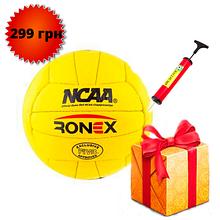 Мяч волейбольный RONEX насос в подарок