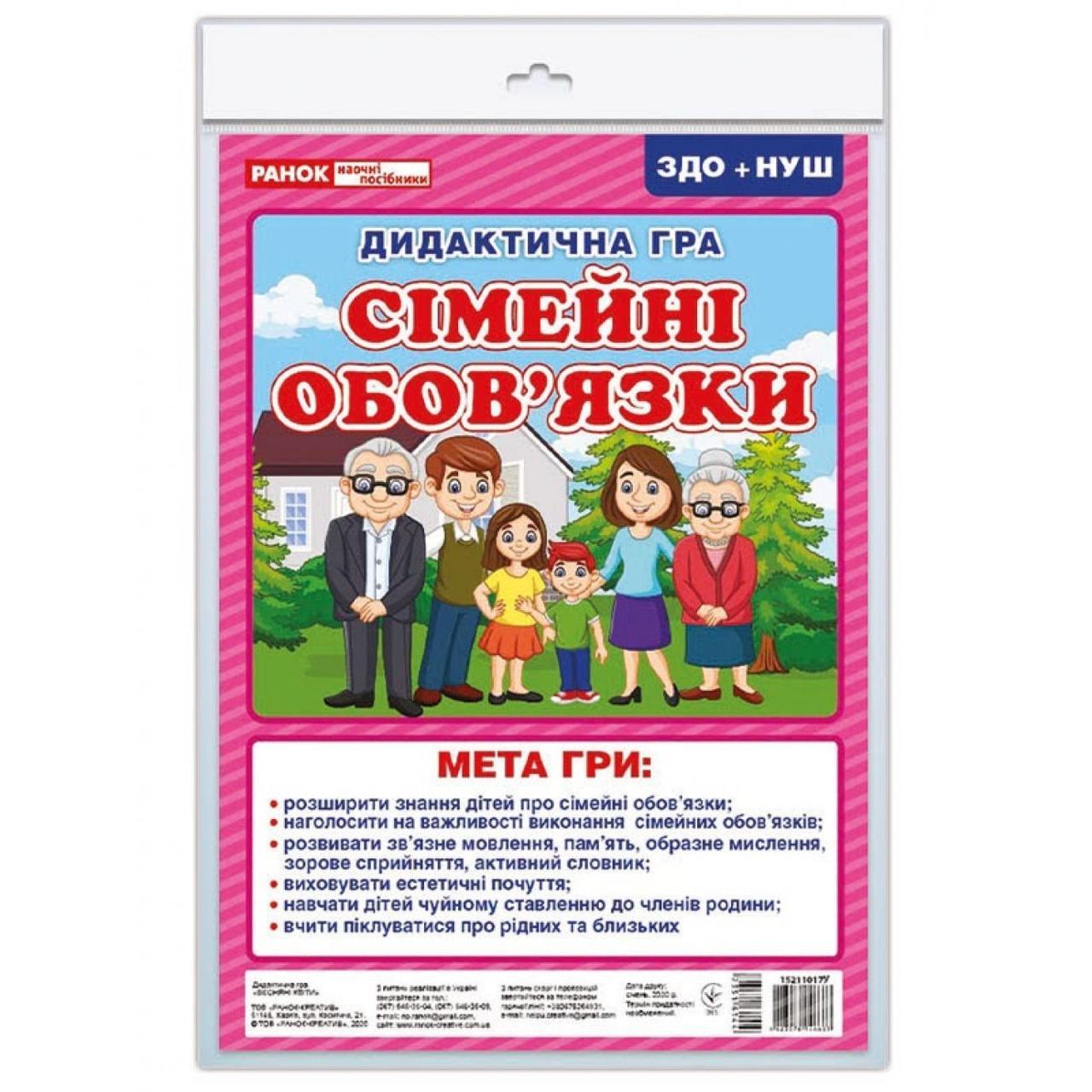 """Гра дидактична """"Сімейні обов'язки"""" (укр.) 13211022У/5340-2"""
