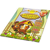 """Книга """"Академия развития. Развивающие задания для детей"""" 5+-6 лет A4 Издательство Торсинг 7057"""