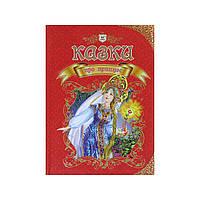 """Книга """"Королевство сказок: Сказки о принцессах"""" А4 (на украинском)"""