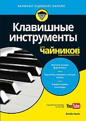 Книга Клавішні інструменти (+аудіокурс). Для чайників. Автор - Блейк Нілі (Діалектика)