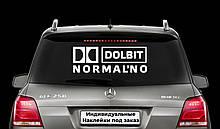 """Наклейка на авто """"Dolbit Normalno"""" Размер 30х80см Любая наклейка, надпись или изображение под заказ."""