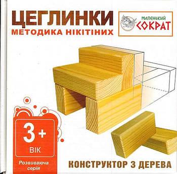 Цеглинки дерев'яна головоломка метод Нікітіних