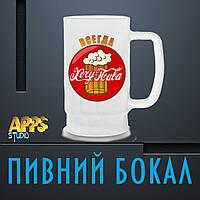 Пивний бокал з принтом