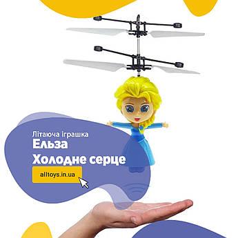 Летающая детская игрушка Эльза Холодное сердце