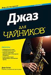 Книга Джаз для чайників. 2-е видання. Автор - Дірк Сатро (Діалектика)