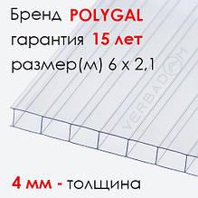 Сотовый поликарбонат Polygal 4 мм прозрачный 2,1х6 м