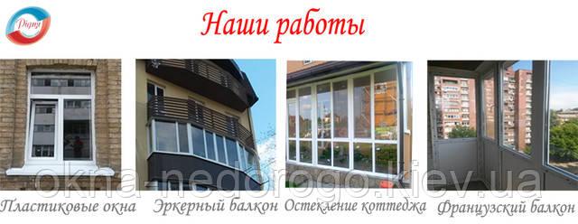 установка пластикового окна киев
