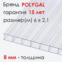 Сотовый поликарбонат Polygal 8 мм прозрачный 2,1х6 м