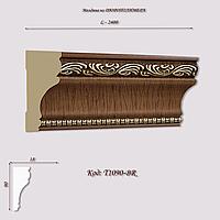 T1090-BR Молдинг из дюрополимера