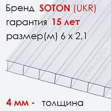 Сотовый поликарбонат Soton 4 мм прозрачный 2,1х6 м