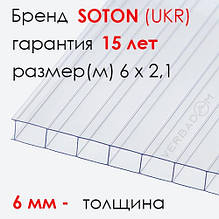 Сотовый поликарбонат Soton 6 мм прозрачный 2,1х6 м