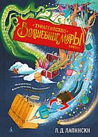 """Турагентство """"Волшебные миры"""". Книга 1. Лапински Л.Д."""