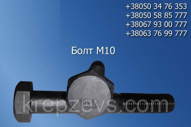 Болт М10 класс прочности 10.9, ГОСТ 7798-70, 7805-70, DIN 931, DIN 933  | Фотографии принадлежат предприятию ЗЕВС®