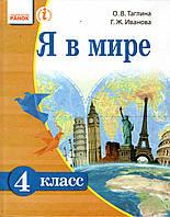 Я в світі, 4 клас. Таглина О. В.,Іванова Р. Ж.