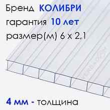 Сотовый поликарбонат Колибри 4 мм прозрачный 2,1х6 м