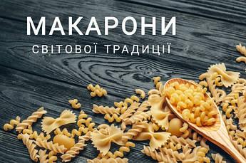 """Макароны """"Мировые традиции"""""""
