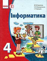 Інформатика, 4 клас. Корнієнко М. М., Крамаровська С. М. та ін.
