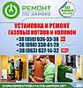 Ремонт газовых колонок Днепропетровск. Ремонт газовой колонки в Днепропетровске. Вызов газовщика.