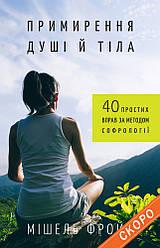 Книга Примирення душі й тіла. Автор - Мішель Фройд (BookChef)