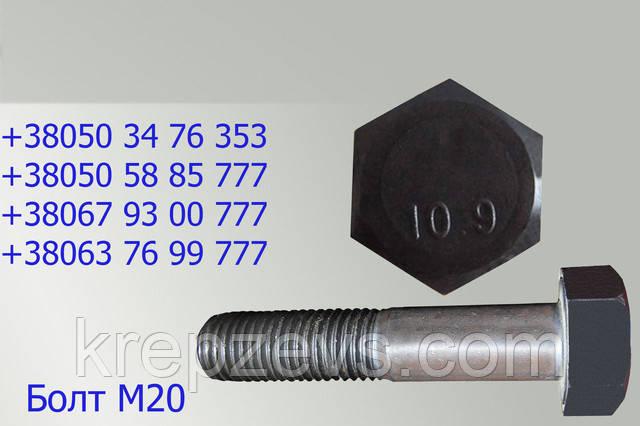 Болт М20 класс прочности 10.9, ГОСТ 7798-70, 7805-70, DIN 931, DIN 933  | Фотографии принадлежат предприятию ЗЕВС®