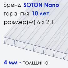 Сотовый поликарбонат Soton Nano 4 мм прозрачный 2,1х6 м