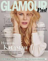 Glamour журнал Гламур №4 (197) апрель 2021