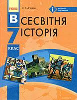 Всесвітня історія, 7 клас. Д'ячков С.В.