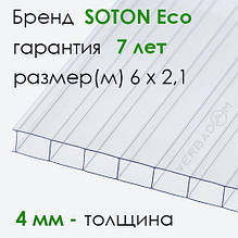 Сотовый поликарбонат Soton Eco прозрачный 2,1м х 6м