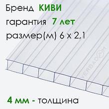 Сотовый поликарбонат Киви 4 мм прозрачный 2,1х6 м для теплиц
