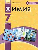 Химия 7 класс. Григогович О.В.