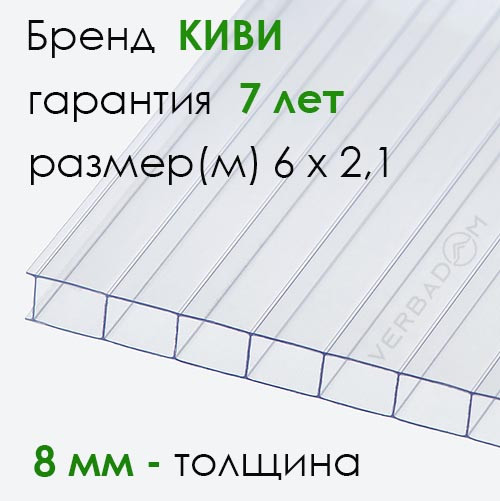 Сотовый поликарбонат Киви 8 мм прозрачный 2,1х6 м