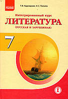 Литература интегрированный курс, 7 класс. Надозирная Т.В., Полулях Н.С.