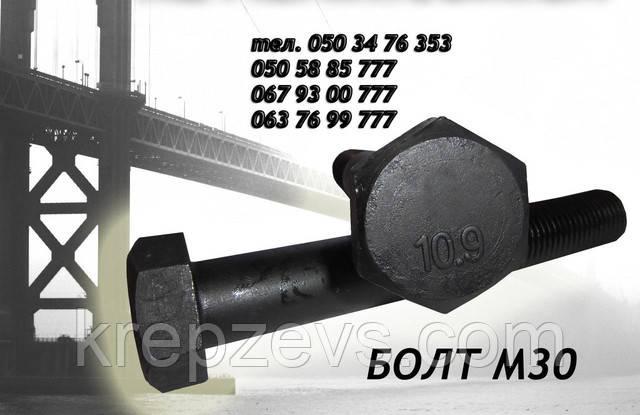 Болт М30 класс прочности 10.9, ГОСТ 7798-70, 7805-70, DIN 931, DIN 933  | Фотографии принадлежат предприятию ЗЕВС®