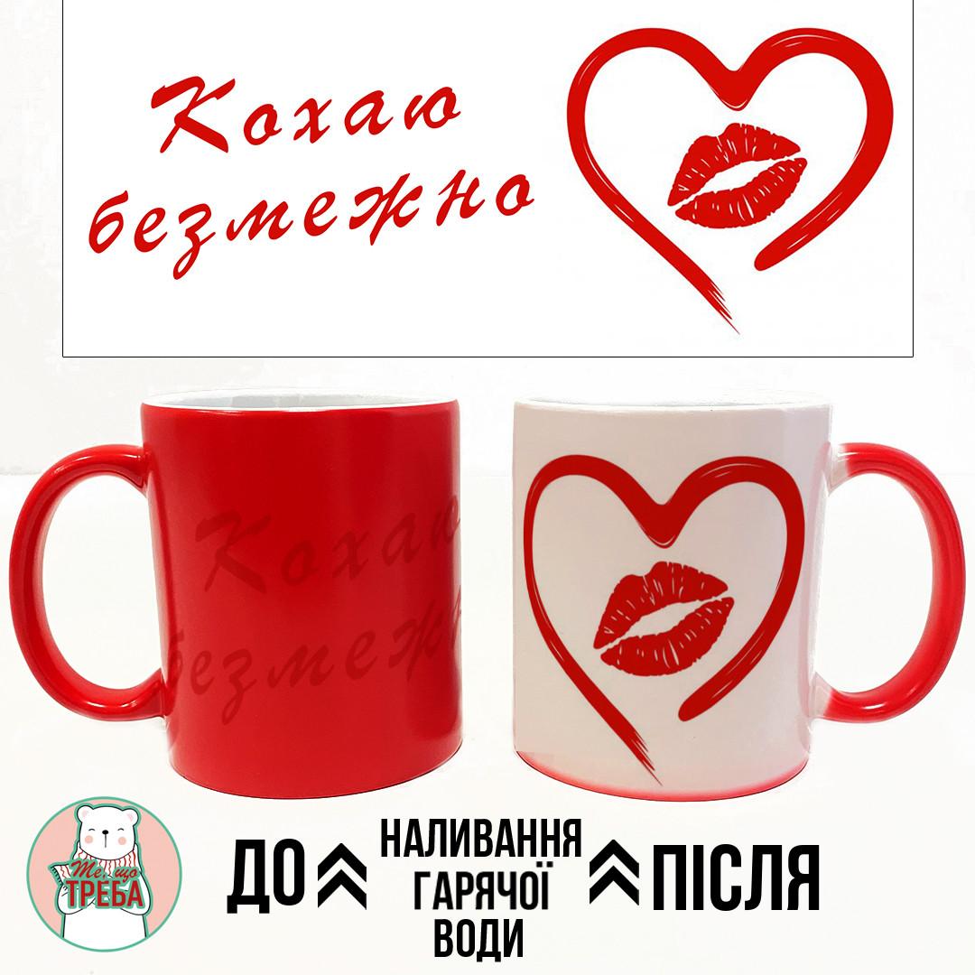 """Горнятко / чашка """"Кохаю безмежно""""  Хамелеон ЧЕРВОНИЙ"""