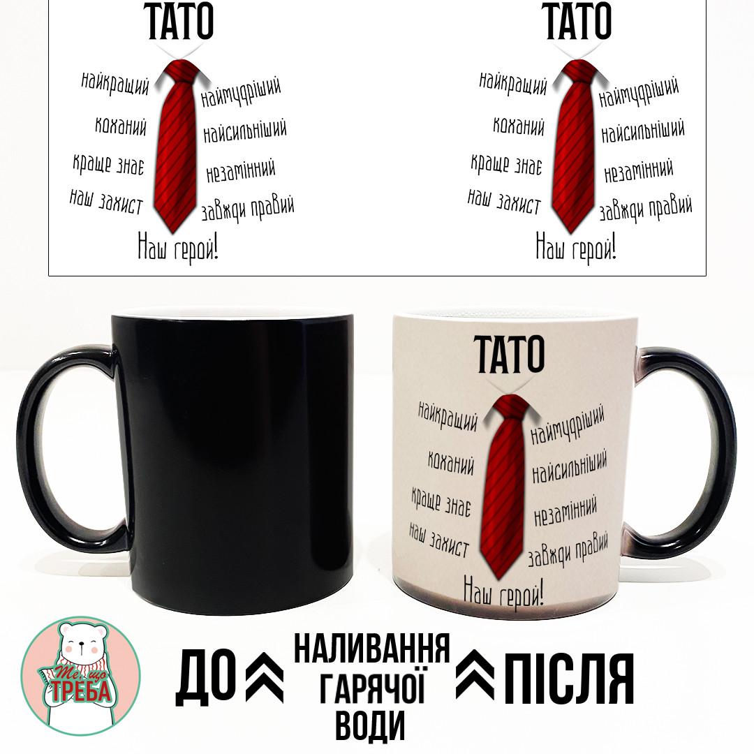 """Горнятко / чашка """"Тато наш герой"""" Хамелеон ЧОРНИЙ"""